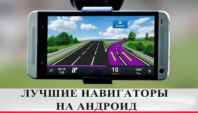 Лучший навигатор для телефона Андроид. Какой GPS навигатор лучше скачать на телефон
