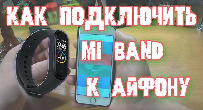 Можно ли подключить часы Xiaomi к Айфону: пошаговая инструкция как подключить фитнес-браслет Ми Бэнд 2, 3, 4, 5, 6 к Айфону
