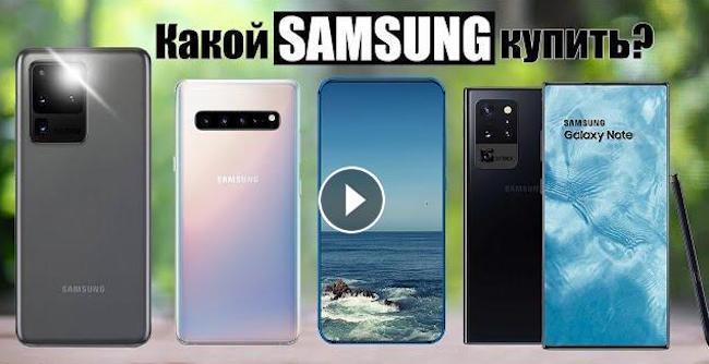 Лучшие телефоны от Самсунг - ТОП 10 смартфонов Samsung Galaxy