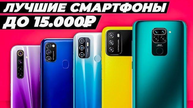 Лучший смартфон до 15000 - ТОП 10🥇 бюджетных телефонов до 15 тысяч