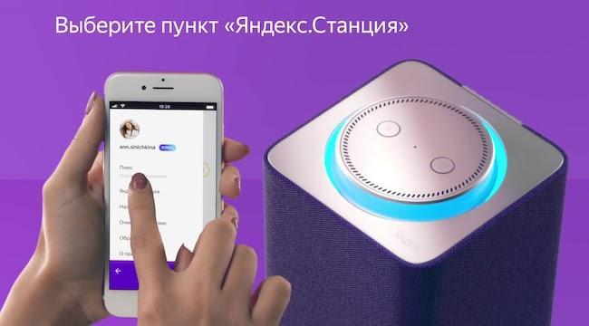 Как подключить и настроить Яндекс станцию Алису: подробная инструкция
