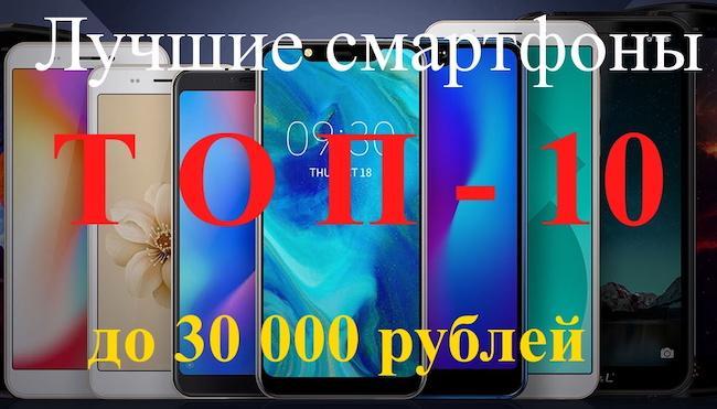 Лучшие смартфоны до 30000 рублей - ТОП 10